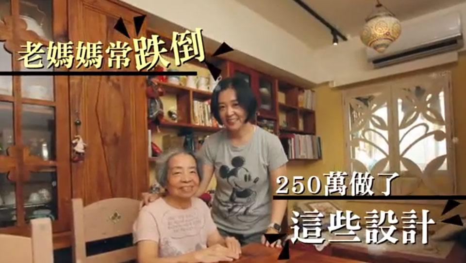 原木工坊【孝心片】老媽媽常跌倒 250萬做這些設計|蘋果地產網|蘋果日報